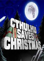 克苏鲁拯救圣诞节(Cthulhu Saves Christmas)PC版