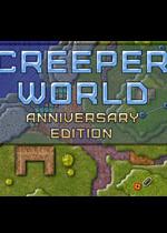爬行世界:周年纪念版(Creeper World: Anniversary Edition)PC破解版