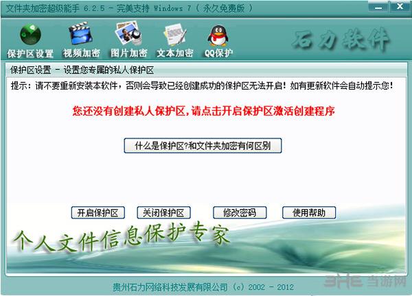 文件夹加密超级能手软件界面截图
