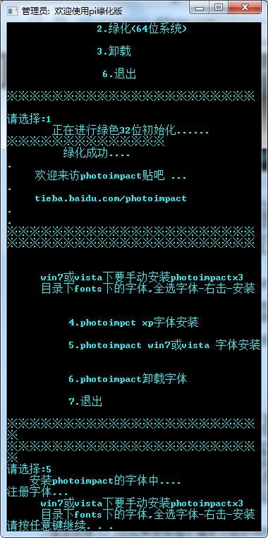 photoimpact破解方法2