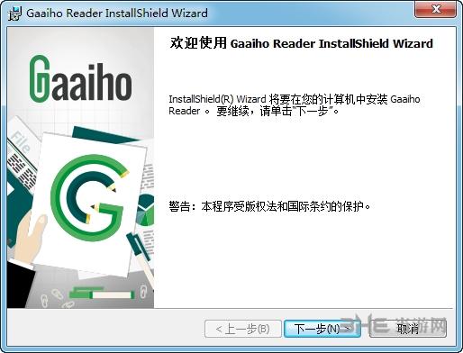 GaaihoPDF Reader安装步骤图片1