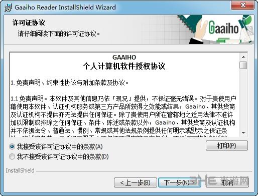 GaaihoPDF Reader安装步骤图片2