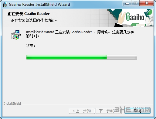 GaaihoPDF Reader安装步骤图片4
