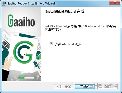 GaaihoPDF Reader安装步骤图片5