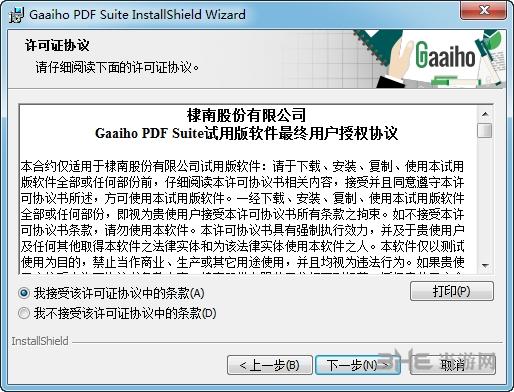 文电通pdf套装安装步骤图片2
