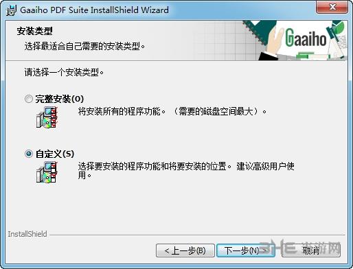 文电通pdf套装安装步骤图片4