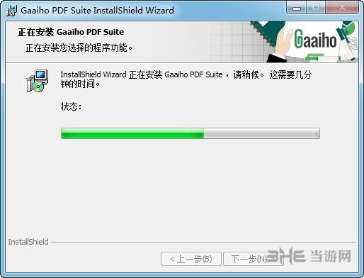 文电通pdf套装安装步骤图片6
