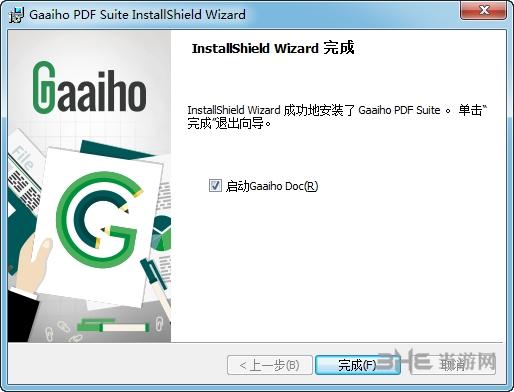 文电通pdf套装安装步骤图片7