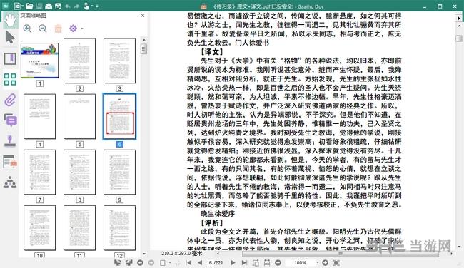 文电通pdf套装图片2
