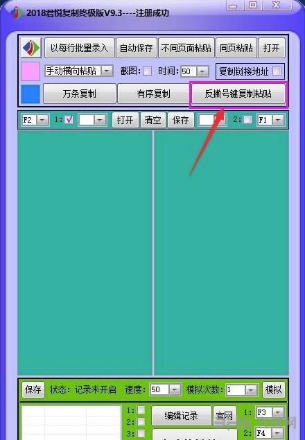 君悦一键复制粘贴工具教程图片1