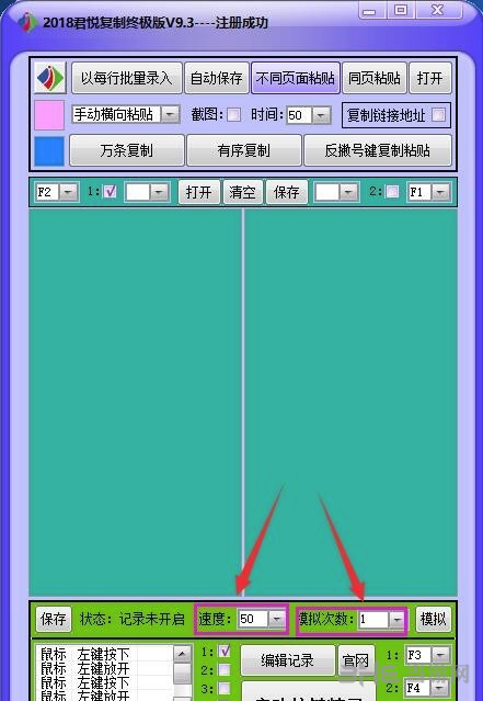 君悦一键复制粘贴工具教程图片6