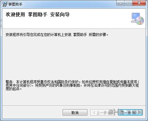 掌图助手电脑版安装步骤图片1