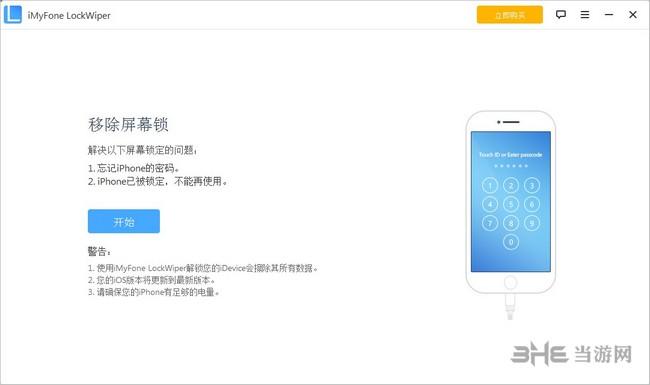 iMyFone LockWiper使用教程图片1