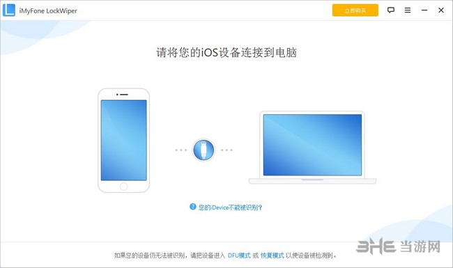 iMyFone LockWiper使用教程图片2