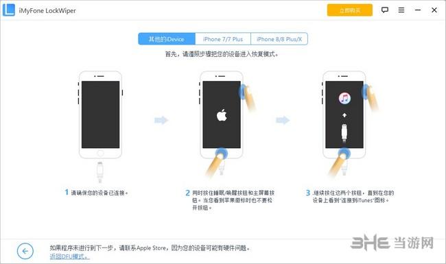 iMyFone LockWiper使用教程图片4
