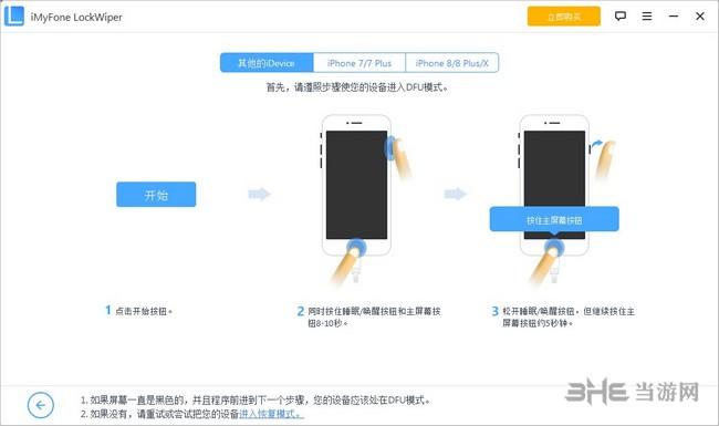 iMyFone LockWiper使用教程图片3