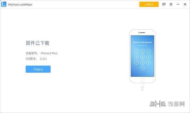 iMyFone LockWiper使用教程图片6