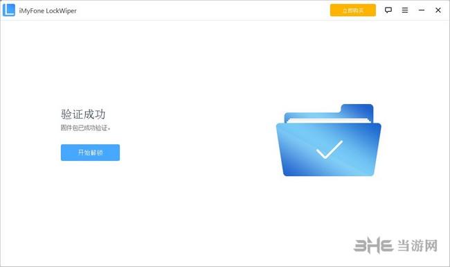 iMyFone LockWiper使用教程图片7