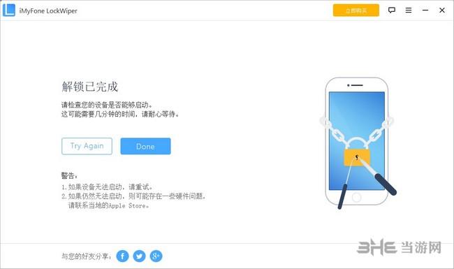 iMyFone LockWiper使用教程图片10
