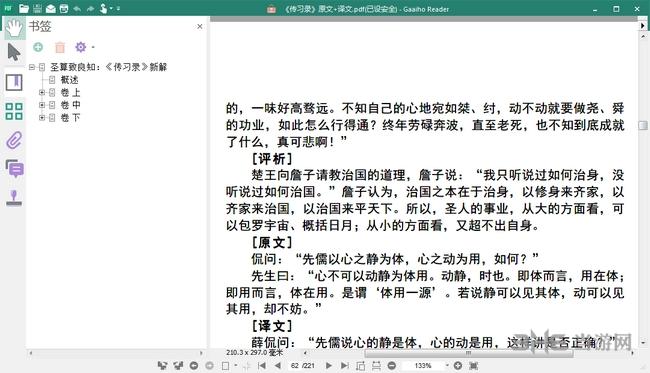 文电通PDF阅读器