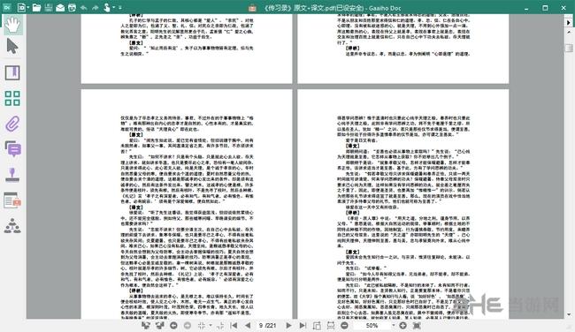 文电通pdf套装绿色版