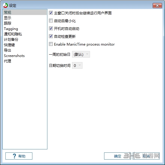 ManicTime For Windows(时间管理工具)