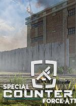 特种部队全力反击(Special Counter Force Attack)PC中文版