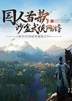 九阴真经2(Age of wushu 2)官方中文版