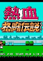热血格斗传说无敌版日文版