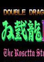 双截龙3无敌版nes中文版