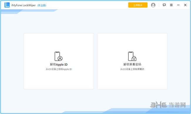 iMyFone LockWiper免费版