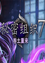 秘密组织7:卷土重来(The Secret Order 7: Shadow Breach)中文版