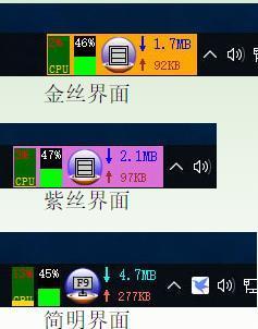 电脑仪表助手图片