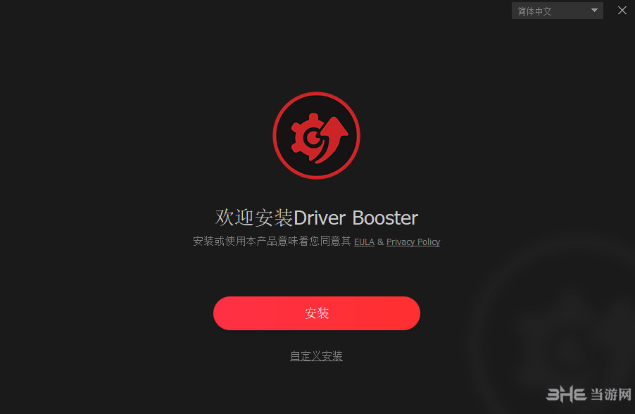 Driver booster6安装图片1