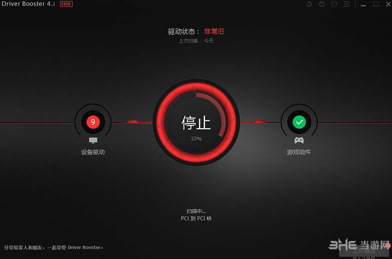 Driver Booster 6软件图片