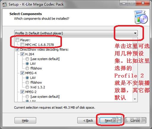 K-Lite Mega Codec Pack安装教程图片5