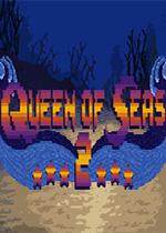 海洋女王2