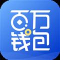 百万钱包安卓最新版V3.0.9