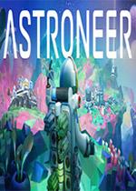 异星探险家(ASTRONEER)PC破解版v1.0.15.0