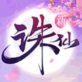 诛仙360版本安卓版v1.610.0