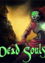 死魂帝国(Empire of the Dead Souls)中文版