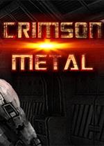 深红金属:重制版(CRIMSON METAL REDUX)中文版