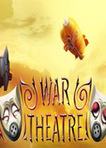 战争剧场(War Theatre)中文版