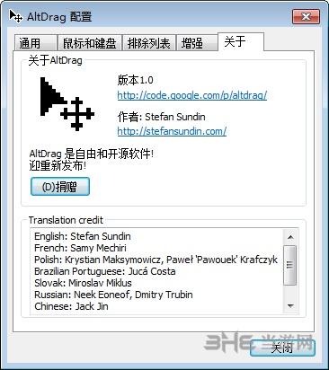 AltDrag(鼠标调节窗口大小快捷工具)