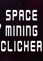 太空挖掘机(Space mining clicker)PC硬盘版