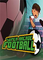 超级街机足球