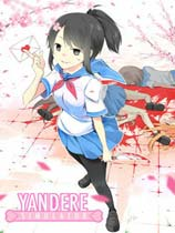 病娇模拟器(Yandere Simulator)中文完整版
