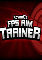 KovaaK的FPS枪法模拟器(KovaaK's FPS Aim Trainer)中文版