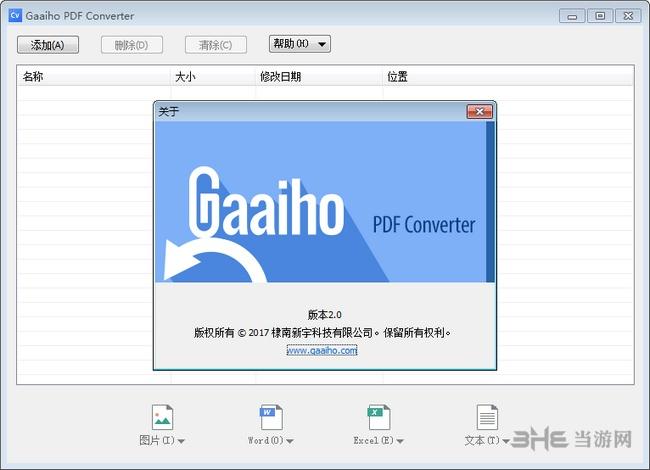 文电通PDF转换器图片1