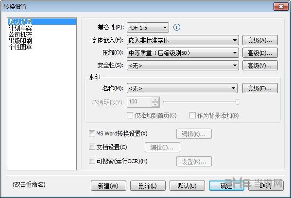 文电通PDF转换器图片3